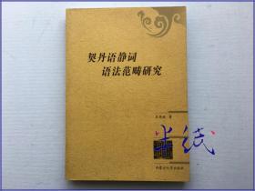 契丹语静词语法范畴研究  2007年初版