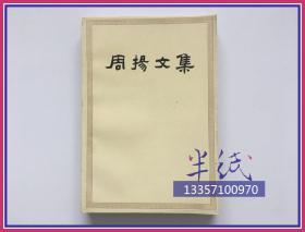 鍛ㄦ壃鏂囬泦 绗洓鍗�  1991骞村垵鐗堝钩瑁�
