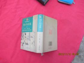 屈大均全集 (第八册)布面精装带护封,繁体竖排。