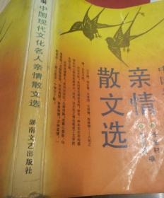 中国现代文化名人亲情散文选
