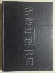辞海 (增补本)  (正版现货)
