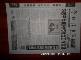 【报纸】参考消息 2019年1月3日【习近平:统一大势无法阻挡】 时政报纸,生日报,老报纸,旧报纸