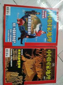 中国国家地埋(2007年2,7共两本合售)