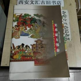 签名本:美术家方鄂秦