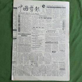 《中国剪报》(2019年08月18日)