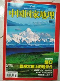 中国国家地埋(2008年3)