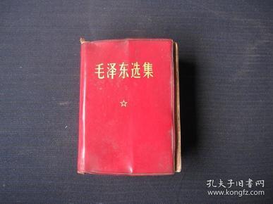 《毛泽东选集 一卷本》