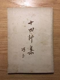 冯至《十四行集》(文化生活出版社民国三十八年)