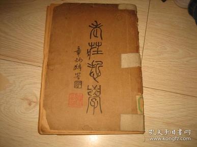 老庄哲学(民国二十四年初版,西冷元老田宿宇藏书�。�