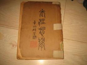 老庄哲学(民国二十四年初版,西冷元老田宿宇藏书印)