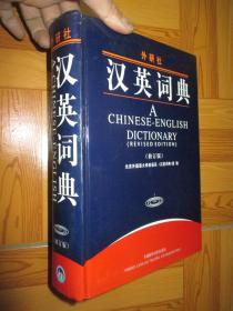 汉英词典(修订版) 16开,精装