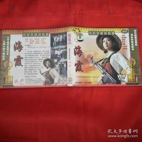 VCD-海霞