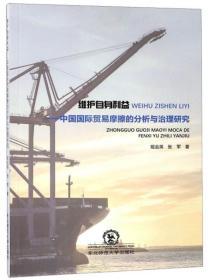 维护自身利益:中国国际贸易摩擦的分析与治理研究