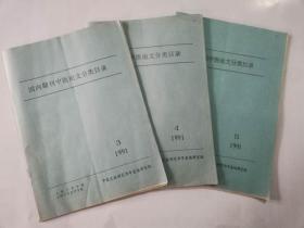 【国内期刊中医论文分类目录1991第3、4、5期,
