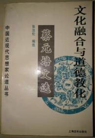 文化融合与道德教化:蔡元培文选