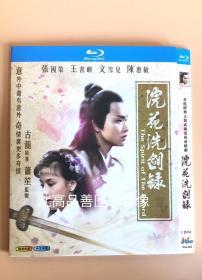 涴花洗剑录(1979)张国荣 25GB蓝光剧集108020集 国粤语