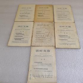 娲婚〉鏂囬��1966骞寸4銆�8銆�11銆�12銆�13銆�15鍙�
