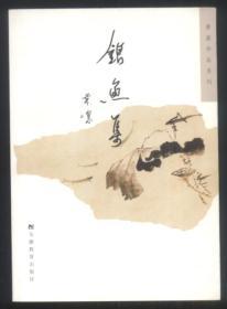 银鱼集(黄裳作品系列)