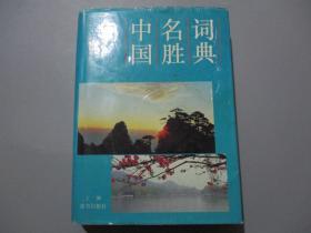中国名胜词典(第三版)