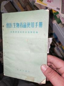 兽医生物药品使用手册