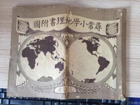 1931年日本出版《寻常小学地理书附图》地图册,有台湾满洲朝鲜支那地图,共22幅地图,部分折叠