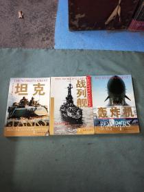 【战列舰、坦克、轰炸机 】3册合售