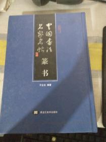 中国书法名家名帖篆书