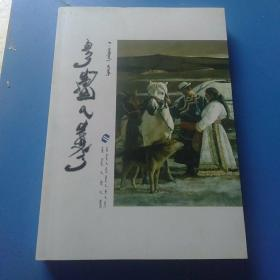 蓝色的蒙古高原(蒙文)