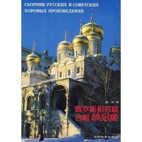俄罗斯和苏联合唱珍品集