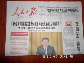 【报纸】人民日报 2019年1月3日 时政报纸,生日报,老报纸,旧报纸