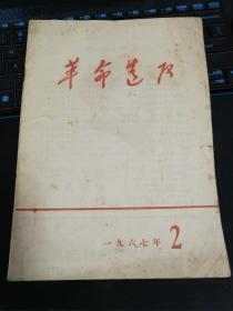 革命造反,1967.2,16开铅印31页,上海交大革命造反团