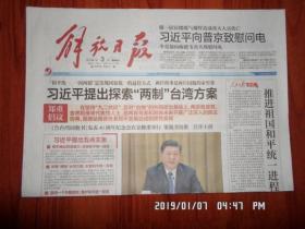 【报纸】解放日报 2019年1月3日【习近平2019年新年贺词】 时政报纸,生日报,老报纸,旧报纸