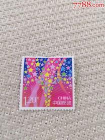 1.2元打折邮票流光异彩(50枚)