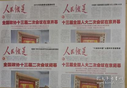 《人民铁道》全国政协十三届二次会议开幕、闭幕和十三届全国人大二次会议开幕、闭幕共4份报纸一套
