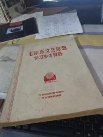 毛泽东文艺思想学习参考资料 (一)