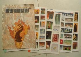 景德镇雕塑瓷厂产品活页图册9张18面全