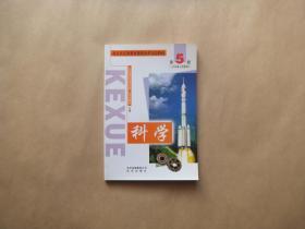 北京市义务教育课程改革实验教材 科学 第5册(五年级上学期)
