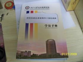 济南市政法系统领导干部培训班学员手册