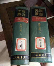 民国丛书 总理全集(上下全2册)