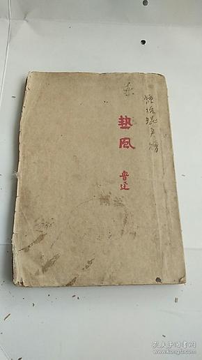毛边本 热风 签赠本 还有 俍工(孙俍工?) 一幅画 写的字  民国版 有一张作者版权票