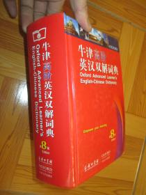 牛津高阶英汉双解词典(第8版)【附光盘】 大32开,精装