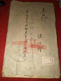 清刻本:《唐纪》——自高祖至太宗