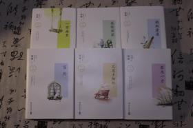 (琼瑶签名本)《琼瑶作品·光影辑》全六册,签名于《烟雨濛濛》,一版一印,永久保真