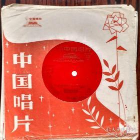 小薄膜唱片  歌曲【藏语演唱】 毛主席的光辉、歌唱毛主席的革命路线、美丽的西藏 祖国的边疆、翻身农奴攀登理论山