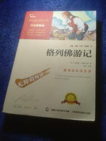 格列佛游记(彩插励志版 无障碍阅读)/新课标必读名著