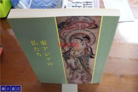 佛教美术  特别展东亚的佛像  獣镜/曼荼罗/十六罗汉図  大16开  306页  很厚! 品好包邮