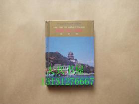 中华名胜导游系列画册-颐和园