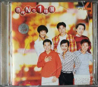 百代NO1精选-怀旧CD