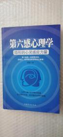 正版/  第六感心理学:隐形的心灵感应力量  (一版一印)