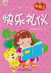 幸福新童年系列读本 快乐礼仪 中班上册